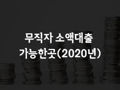무직자 소액대출 가능한곳 2020년 최신정보